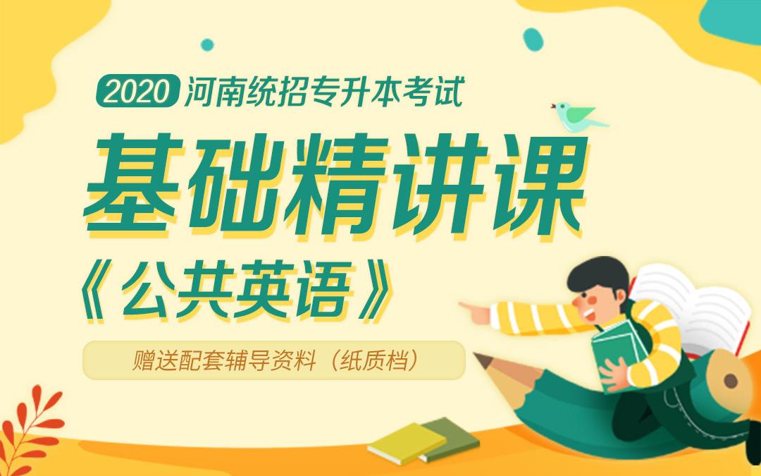 2020河南统招专升本基础精讲课公共课《公共英语》杨义老师