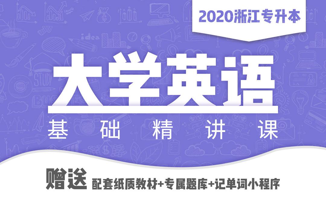 2020浙江统招专升本基础精讲课《大学英语》