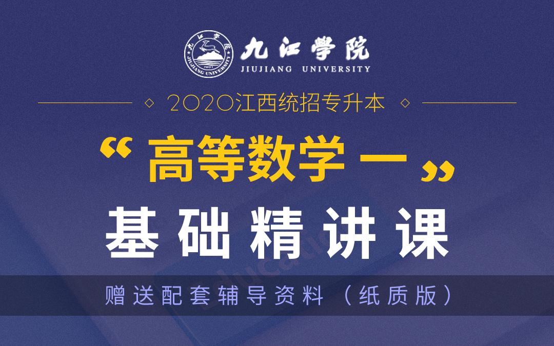 2020江西统招专升本基础精讲课《高等数学一》(九江学院)