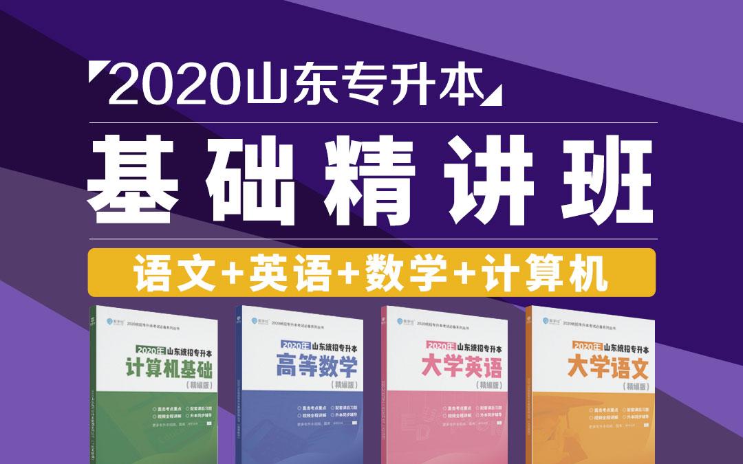 2020山东统招专升本基础精讲班(全科)