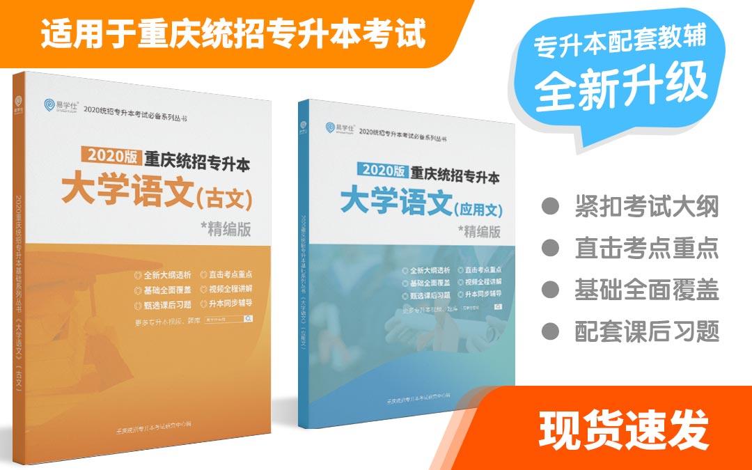 重庆统招专升本《大学语文》基础讲义资料
