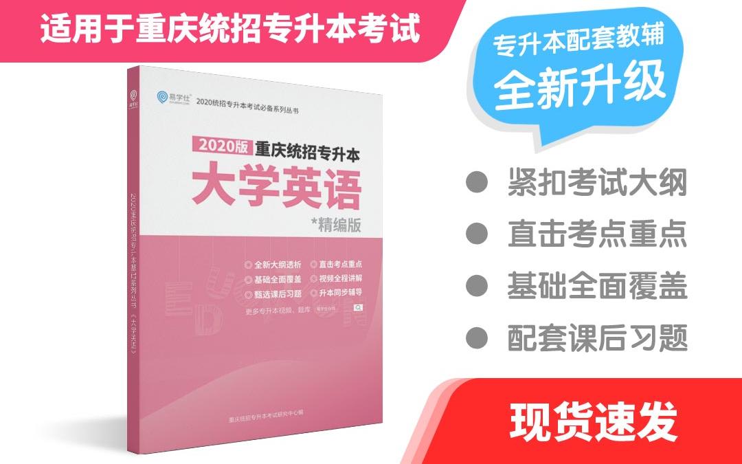 重庆统招专升本《大学英语》基础讲义资料