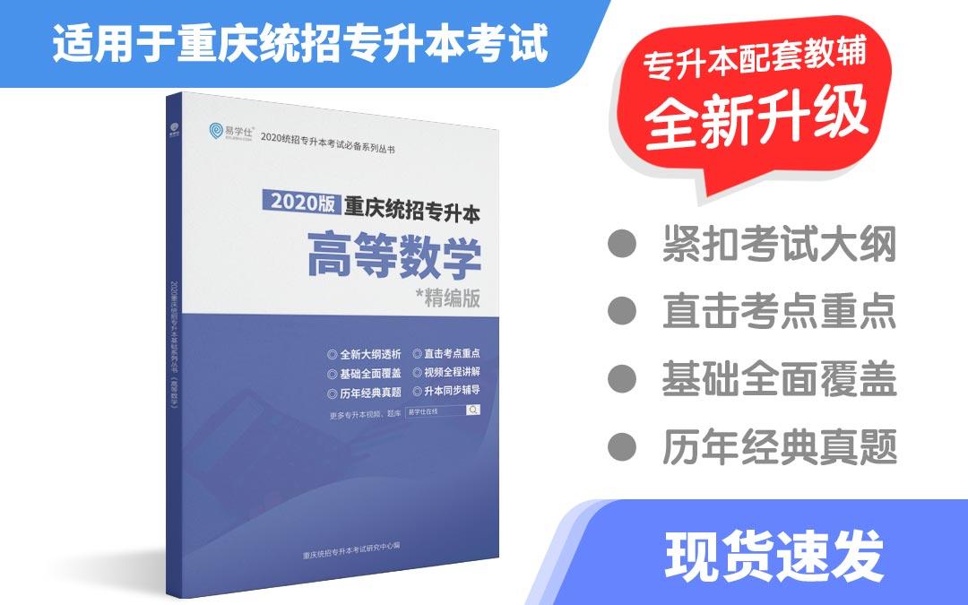 重庆统招专升本《高等数学》基础讲义资料