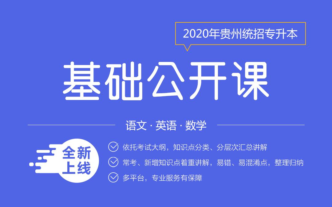 2020贵州统招专升本基础公开课