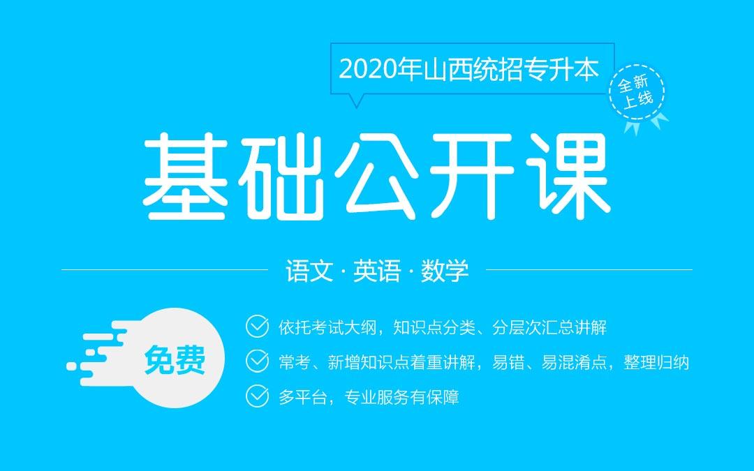 2020山西统招专升本公开课