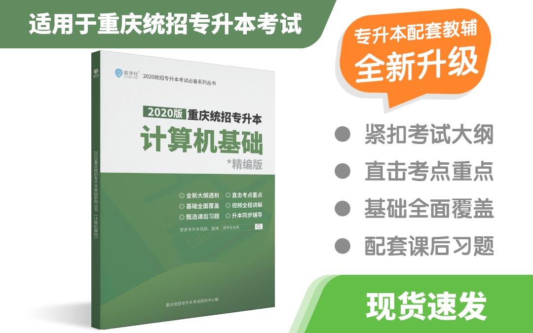 重庆统招专升本《计算机》基础讲义资料