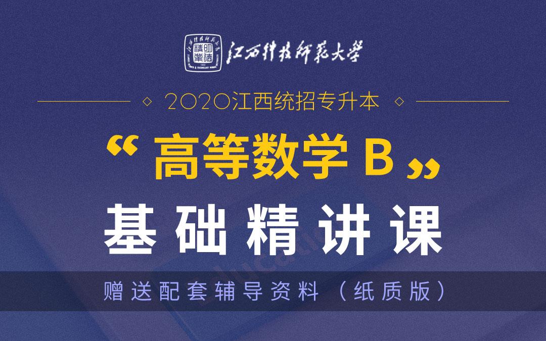 2020江西统招专升本基础精讲课《高等数学B》(江西科技师范大学)
