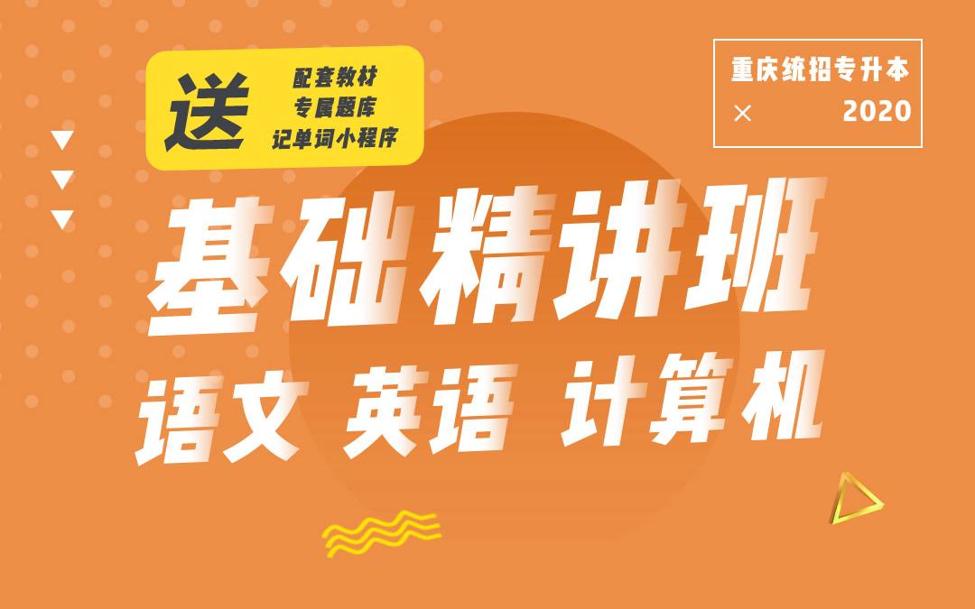 2020重庆统招专升本基础精讲班《大学语文》《大学英语》《计算机》