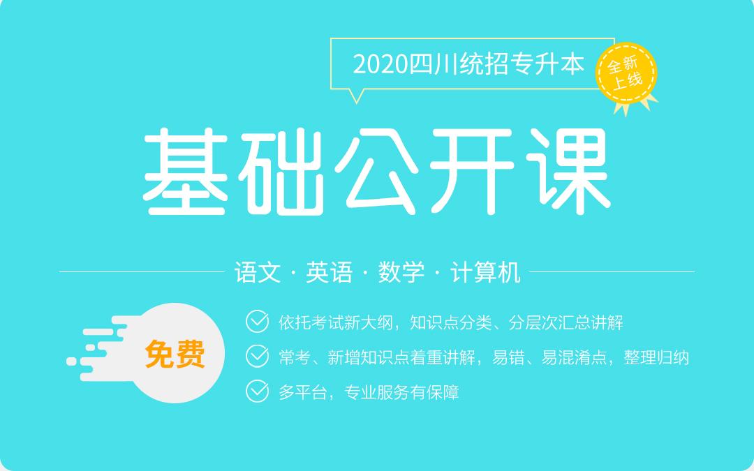 2020四川统招专升本基础公开课