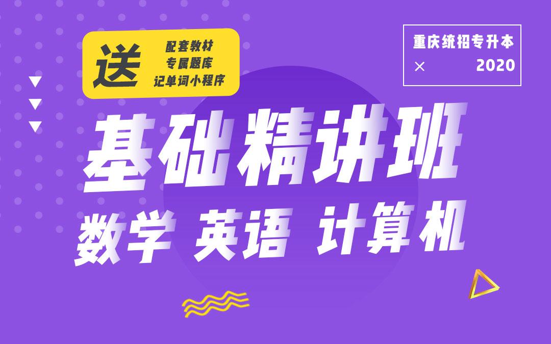 2020重庆统招专升本基础精讲班《高等数学》《大学英语》《计算机》