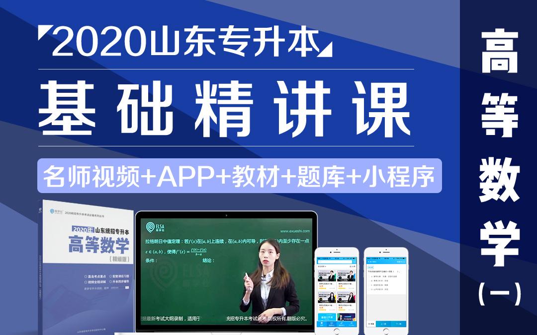2020山东统招专升本基础精讲课《高等数学》(一)