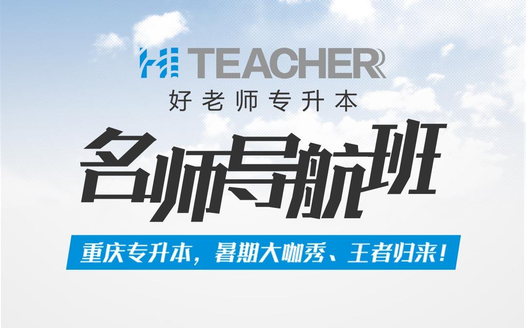 重庆名师导航班结课视频讲解