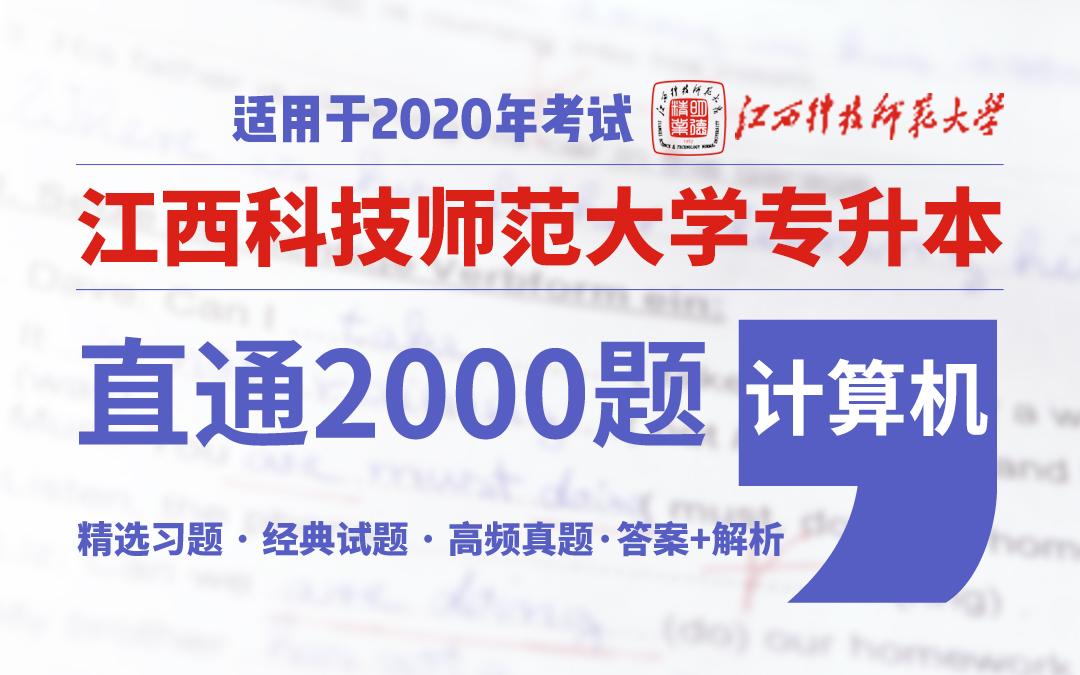 江西统招专升本直通2000题《计算机》适用于江西科技师范大学