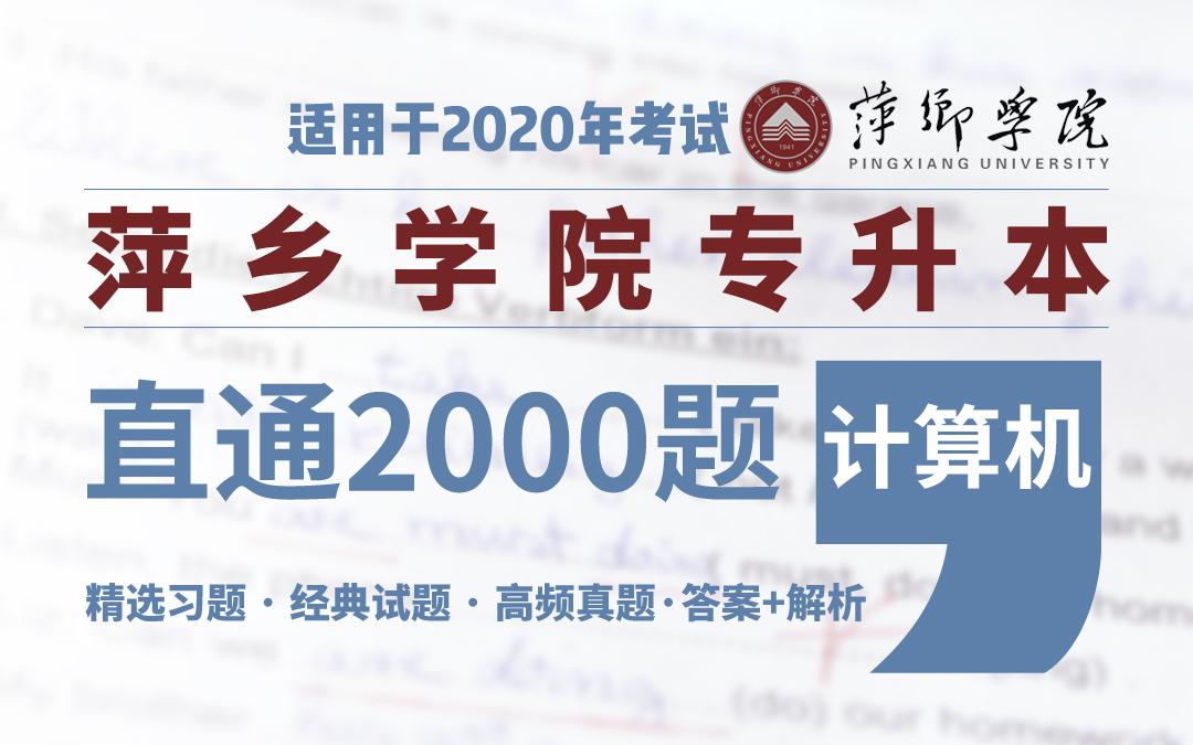 江西专升本直通2000题《计算机》(适用于萍乡学院)