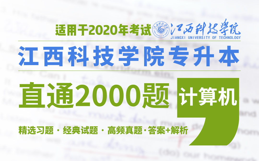 江西专升本直通2000题《计算机》适用于江西科技学院