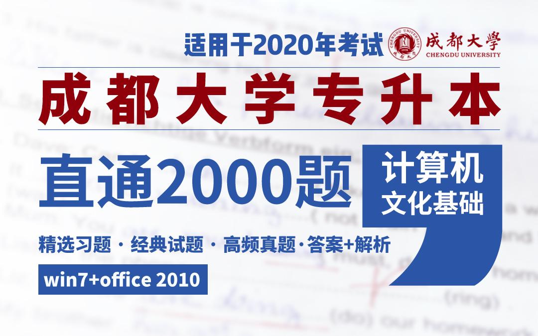 成都大学专升本直通2000题计算机(适用于2020年考试)