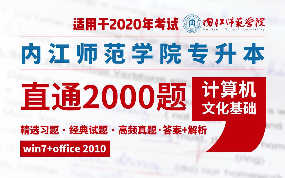 内江师范学院专升本直通2000题计算机(适用于2020年考试)