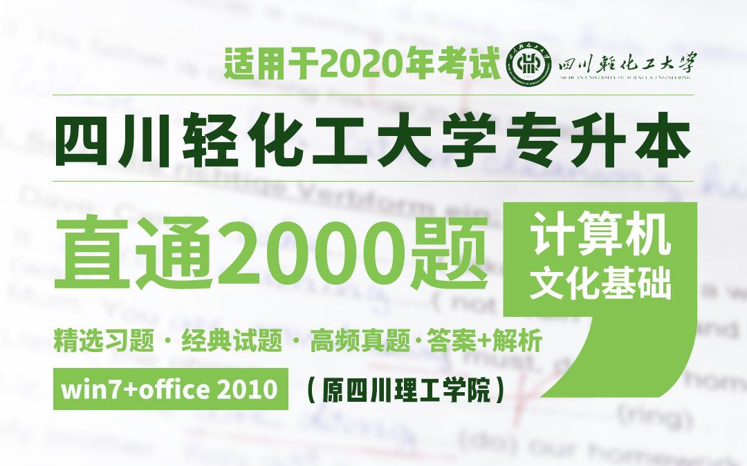 四川轻化工大学-四川理工大学专升本直通2000题计算机(2020版)