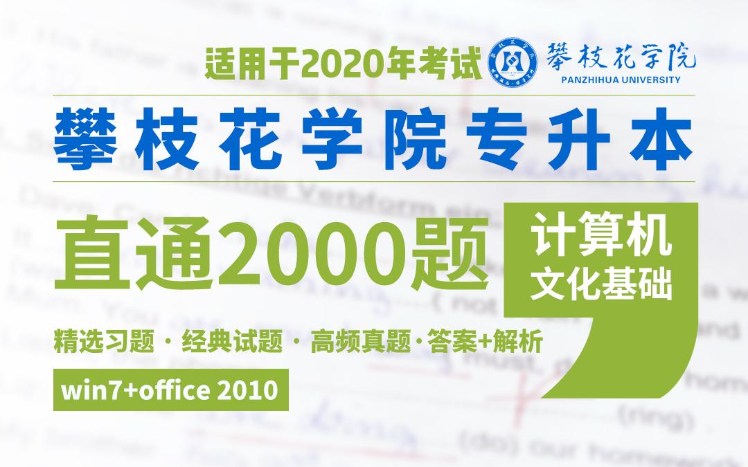 攀枝花学院专升本直通2000题计算机(适用于2020年考试)