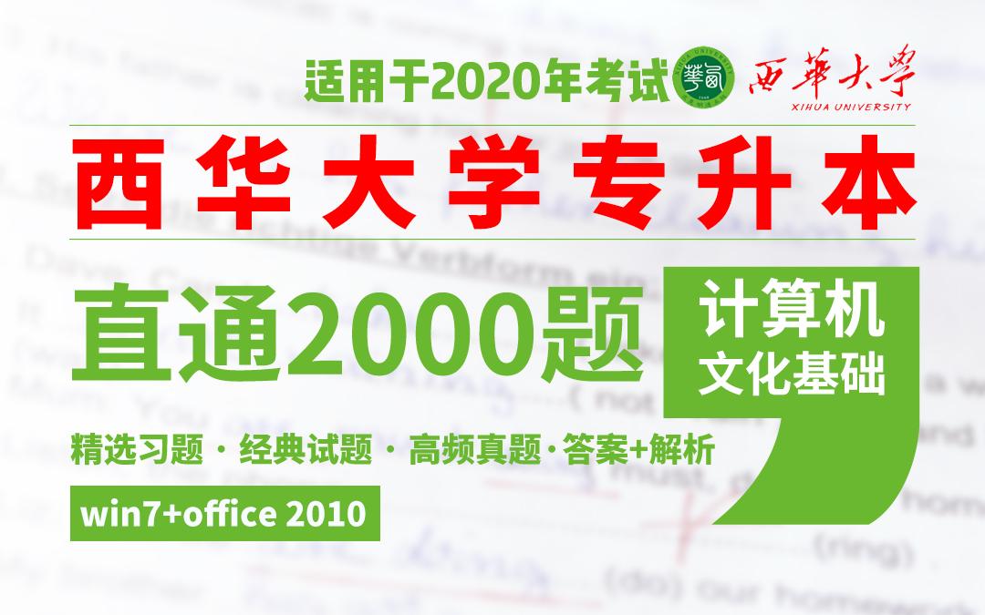 西华大学专升本直通2000题计算机(适用于2020年考试)