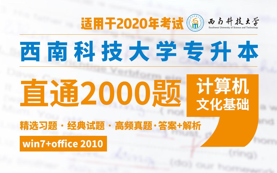 西南科技大学专升本直通2000题计算机(适用于2020年考试)