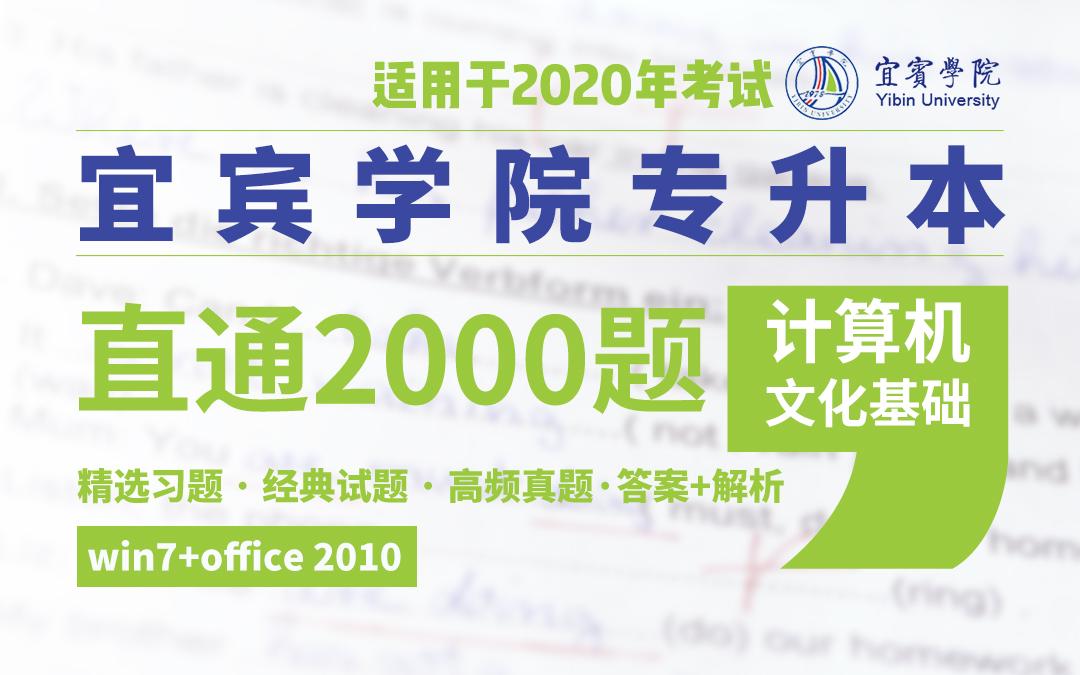 宜宾学院专升本直通2000题计算机(适用于2020年考试)