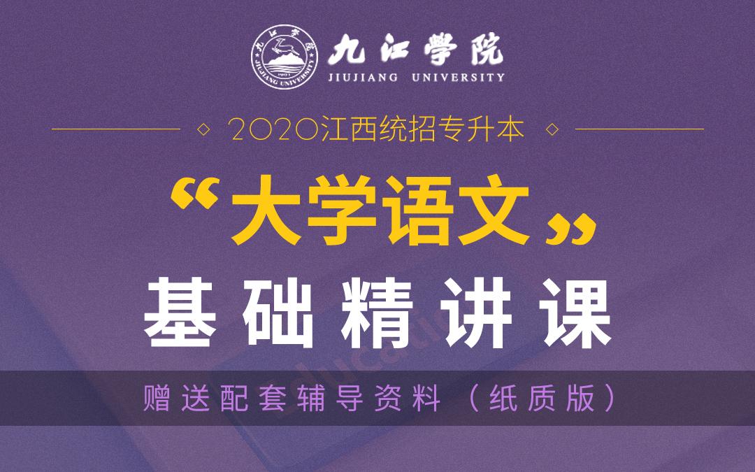 2020江西统招专升本基础精讲课《大学语文》适用九江学院