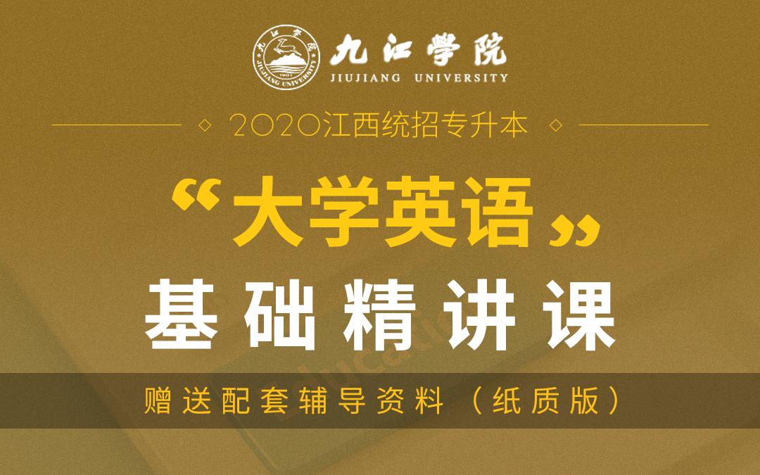 2020江西统招专升本基础精讲课《大学英语》(适用于九江学院)