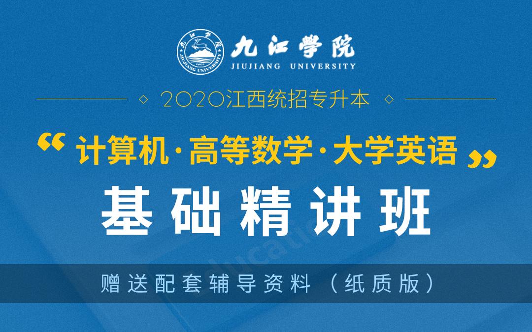 2020江西专升本基础精讲班《数学》《英语》《计算机》适用于九江学院