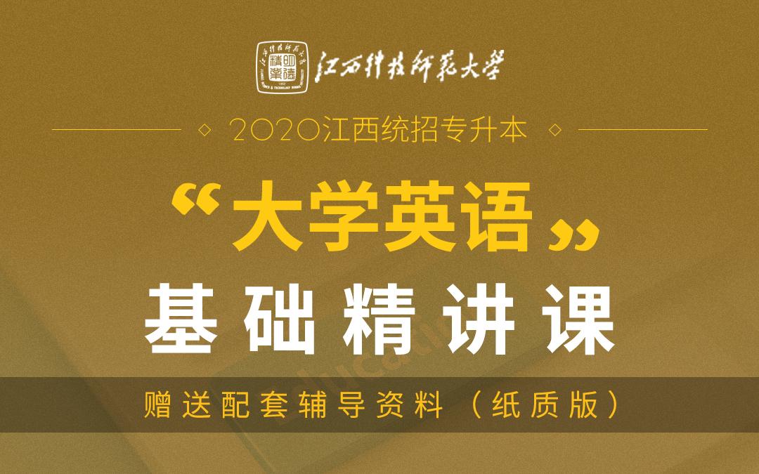 2020江西统招专升本基础精讲课《大学英语》(适用于江西科技师范大学)