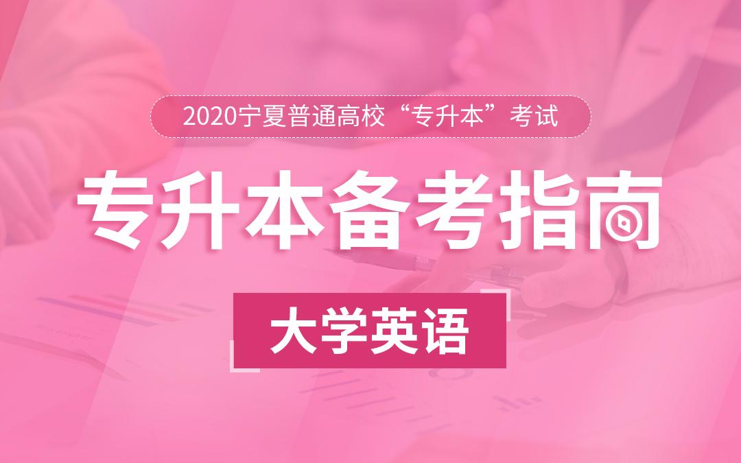 2020宁夏统招专升本备考指南《大学英语》