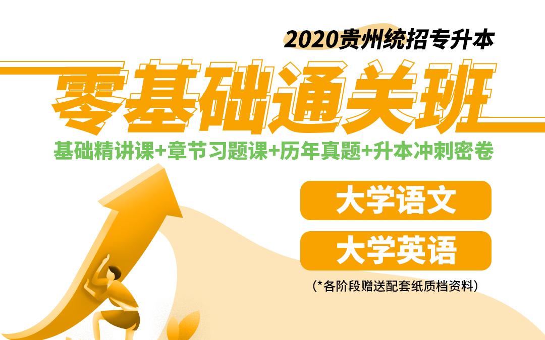 2020贵州统招专升本零基础通关班—《语文》《英语》