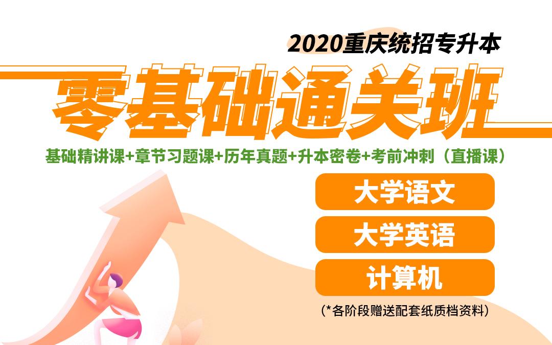 2020重庆统招专升本零基础通关班《语文》《英语》《计算机》