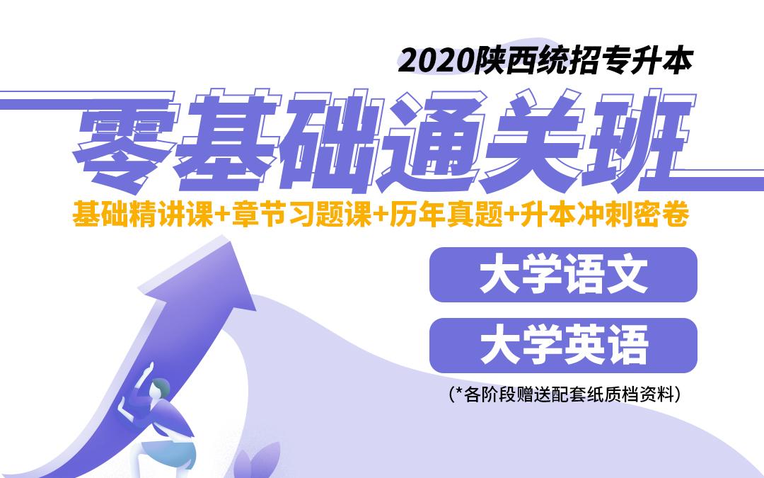 2020陕西统招专升本零基础通关班—《语文》《英语》