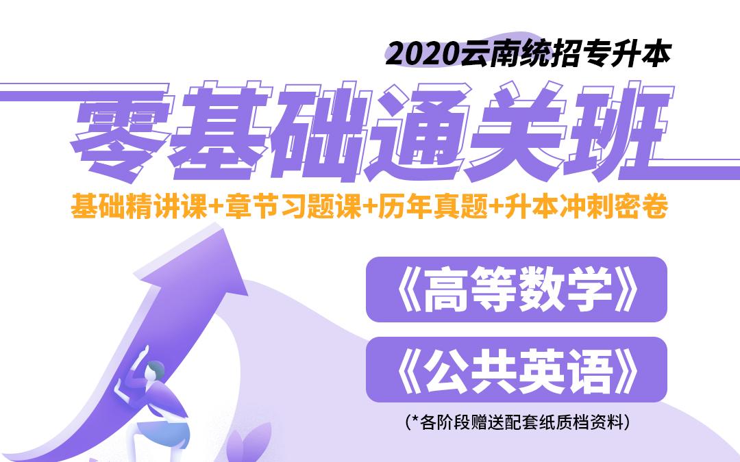 2020云南统招专升本零基础通关班—高等数学、公共英语