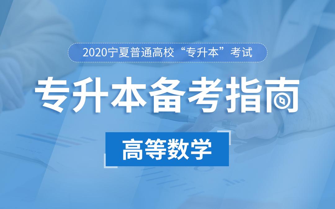 2020宁夏统招专升本备考指南《高等数学》