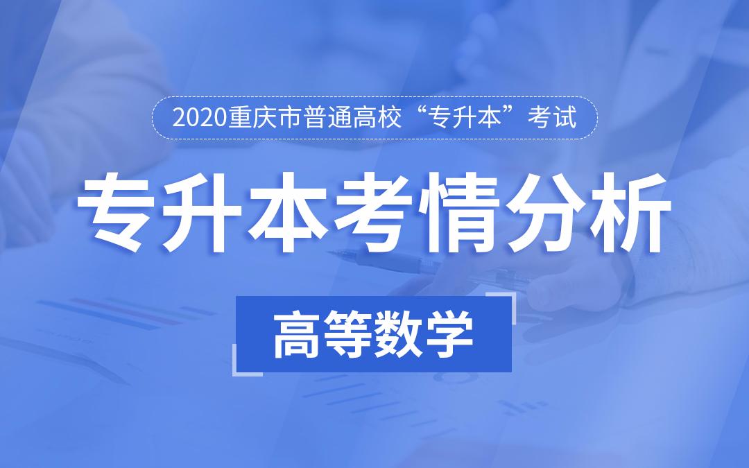 2020重庆统招专升本考情分析《高等数学》