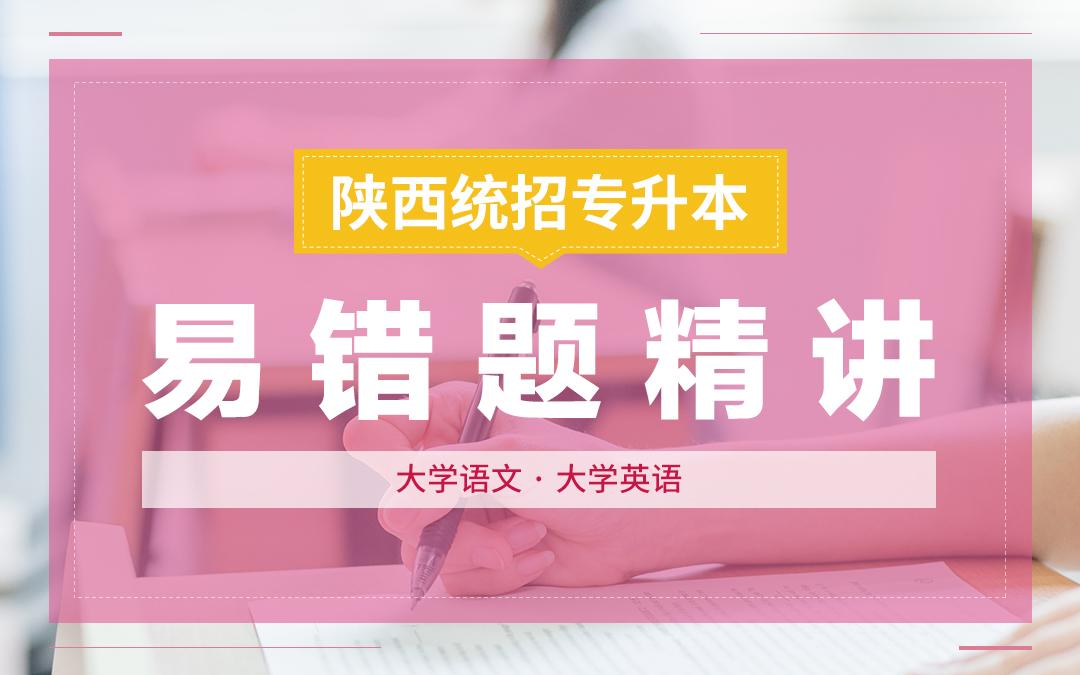 陕西统招专升本易错题精讲(文科)