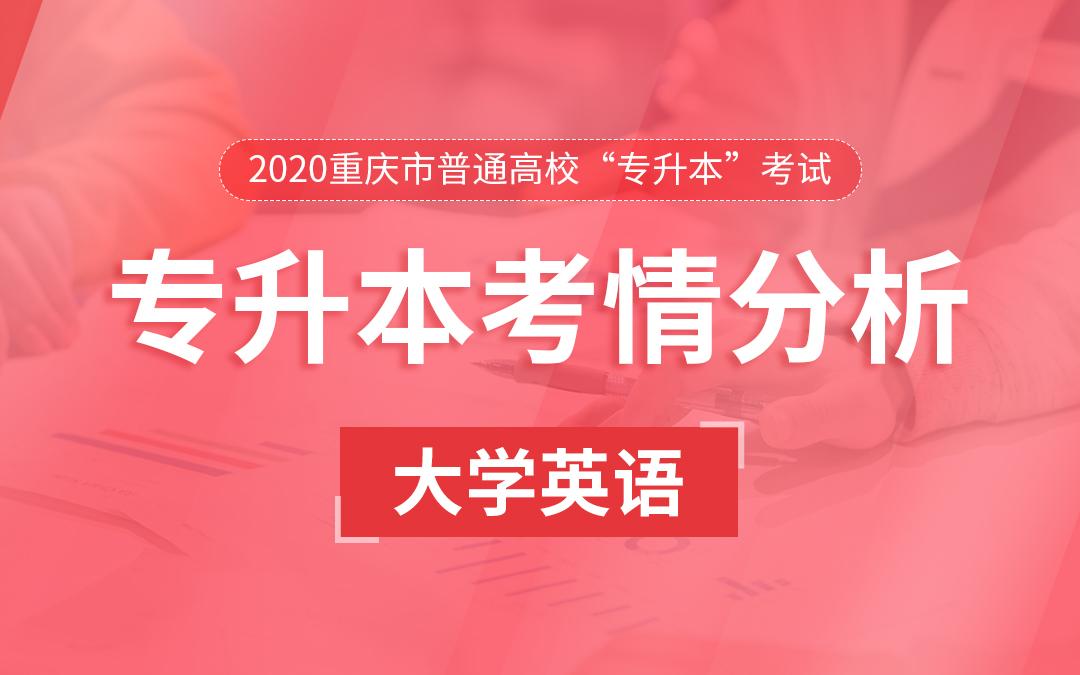 2020重庆统招专升本考情分析《大学英语》