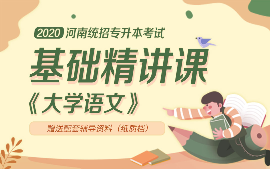 2020河南统招专升本基础精讲课《大学语文》