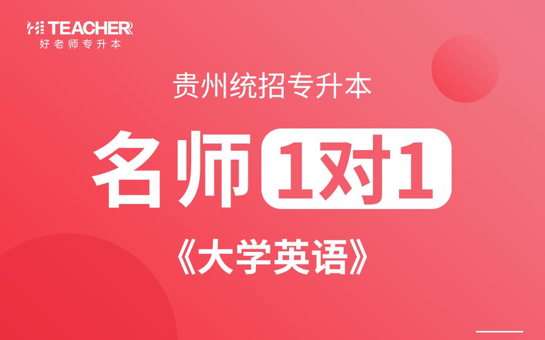 杨青老师--大学英语---贵州好老师教育