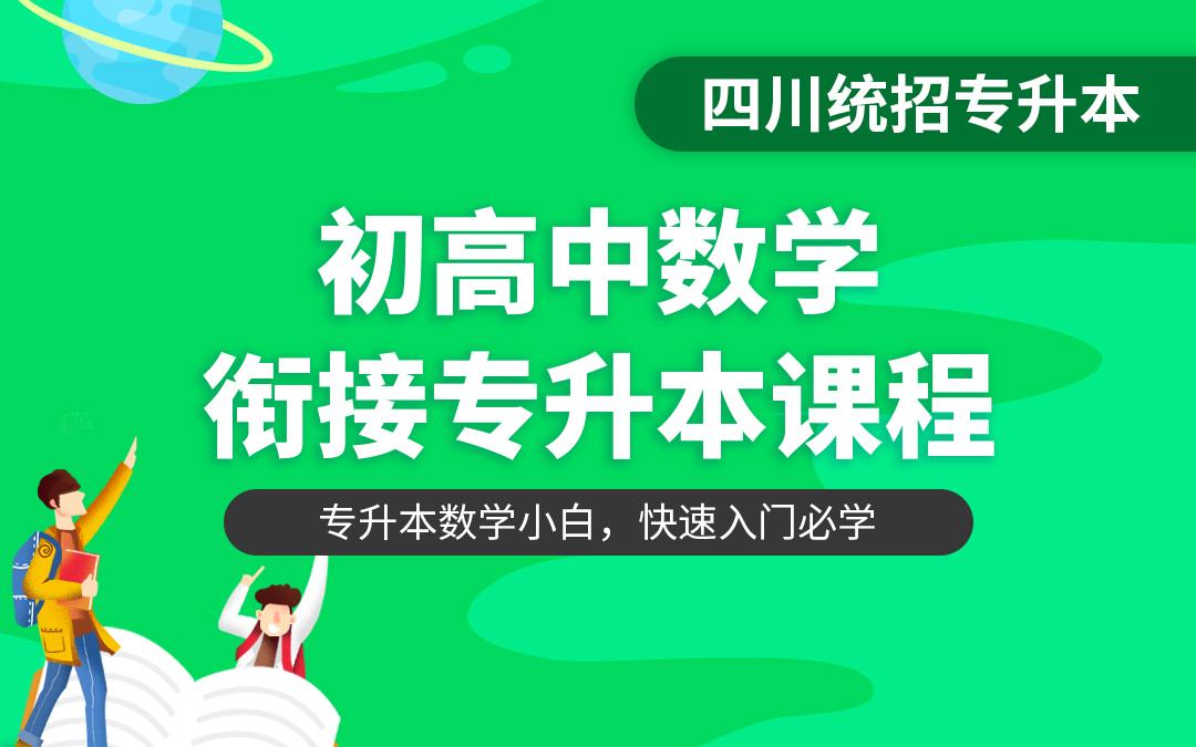 四川好老师初高中数学衔接专升本课程