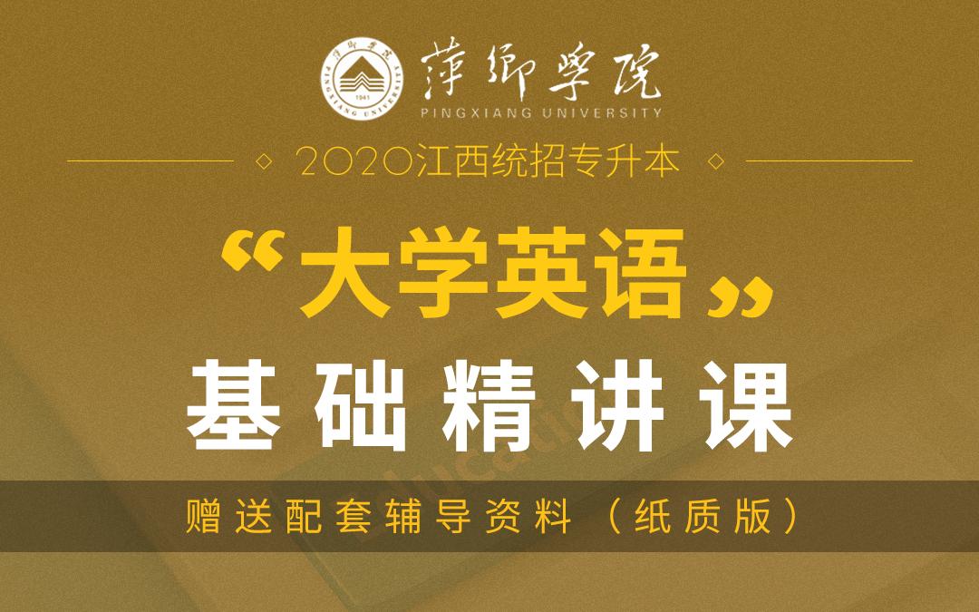 2020江西统招专升本基础精讲课《大学英语》适用于江西萍乡学院