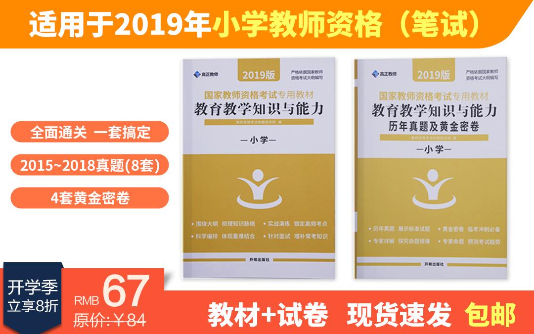 2019教师资格证笔试《教育知识与能力》(小学)教材+试卷