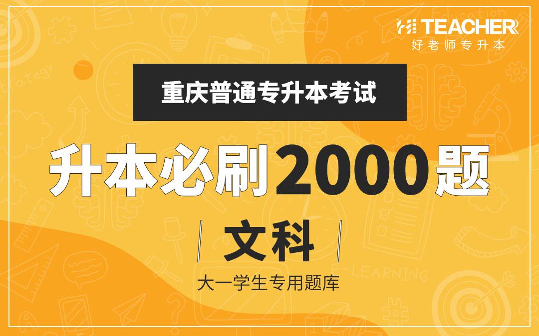 重庆好老师升本必刷2000题(文科)大一学生专用题库