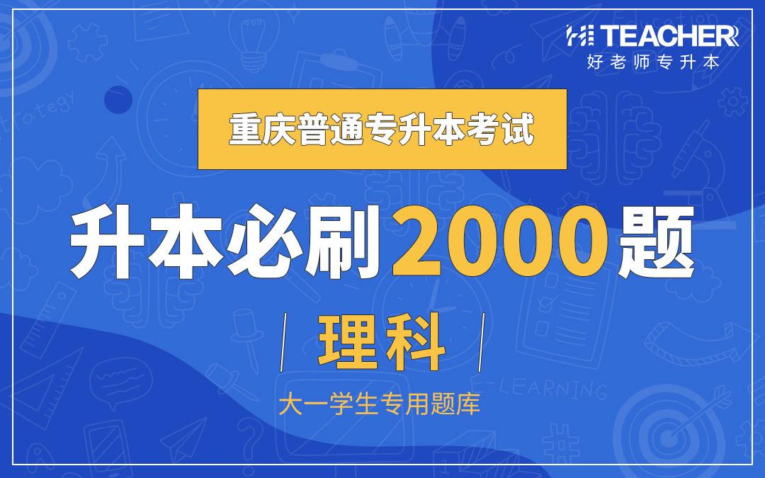 重庆好老师升本必刷2000题(理科)大一学生专用题库
