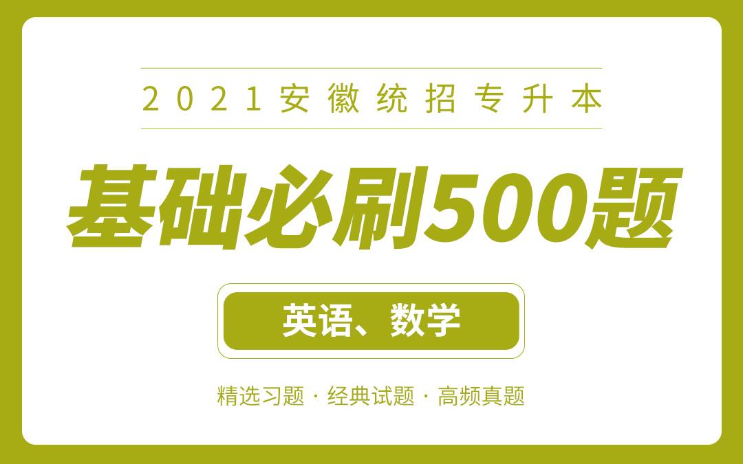 【电子题库】2021安徽专升本基础必刷500题(英语、数学)