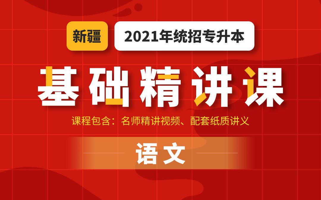 【预售】2021新疆专升本基础精讲课(语文)视频陆续更新