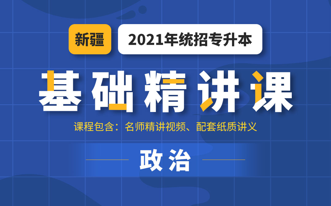 2021新疆专升本基础精讲课(政治)