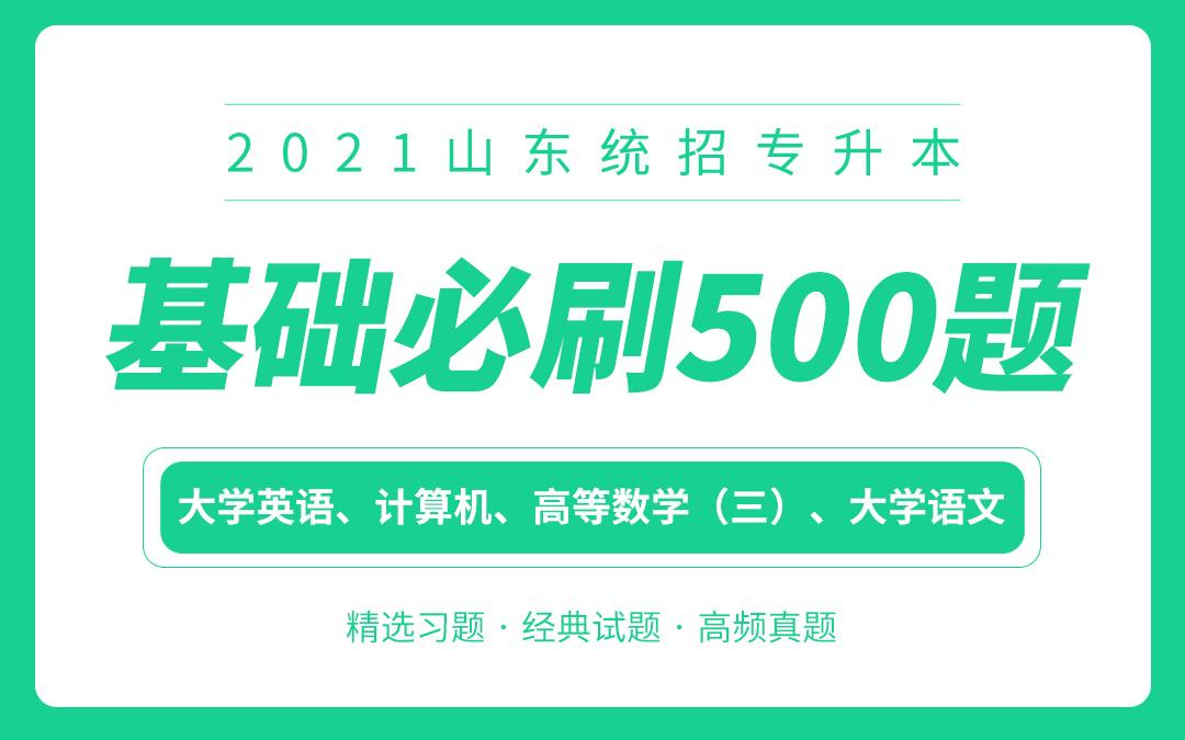【电子题库】2021山东专升本基础必刷500题(英语+语文+数学三+计算机)